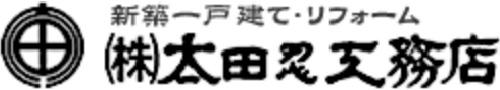 株式会社 太田忍工務店